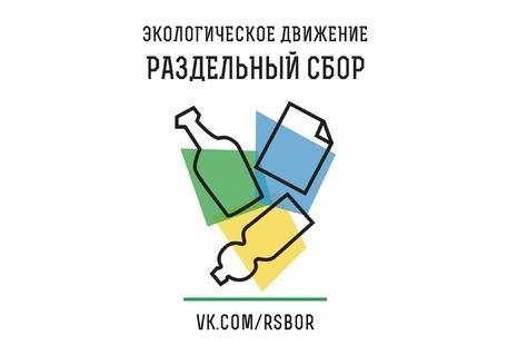 Экологические акции «Раздельный Сбор»