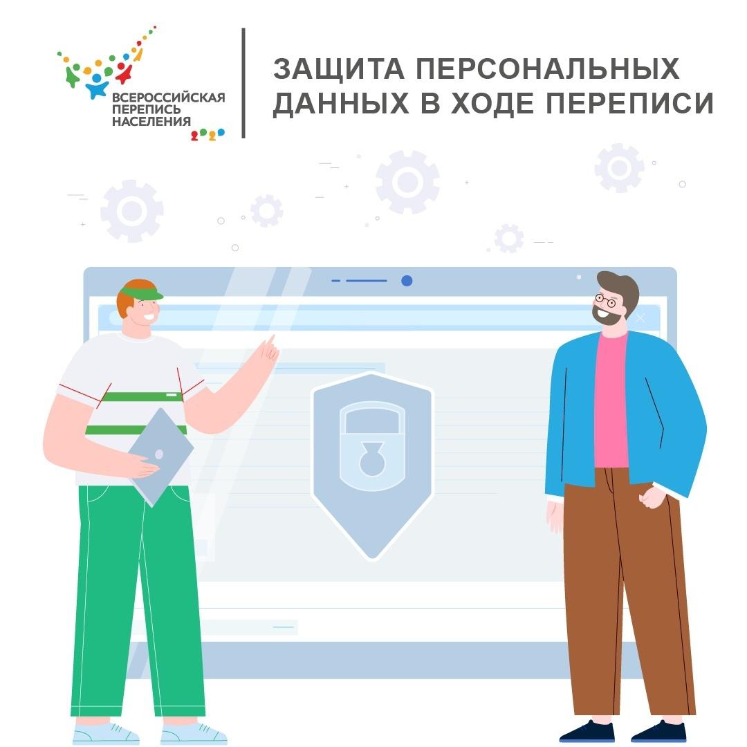 Можно ли не беспокоиться о сохранности своих персональных данных во время прохождения переписи?