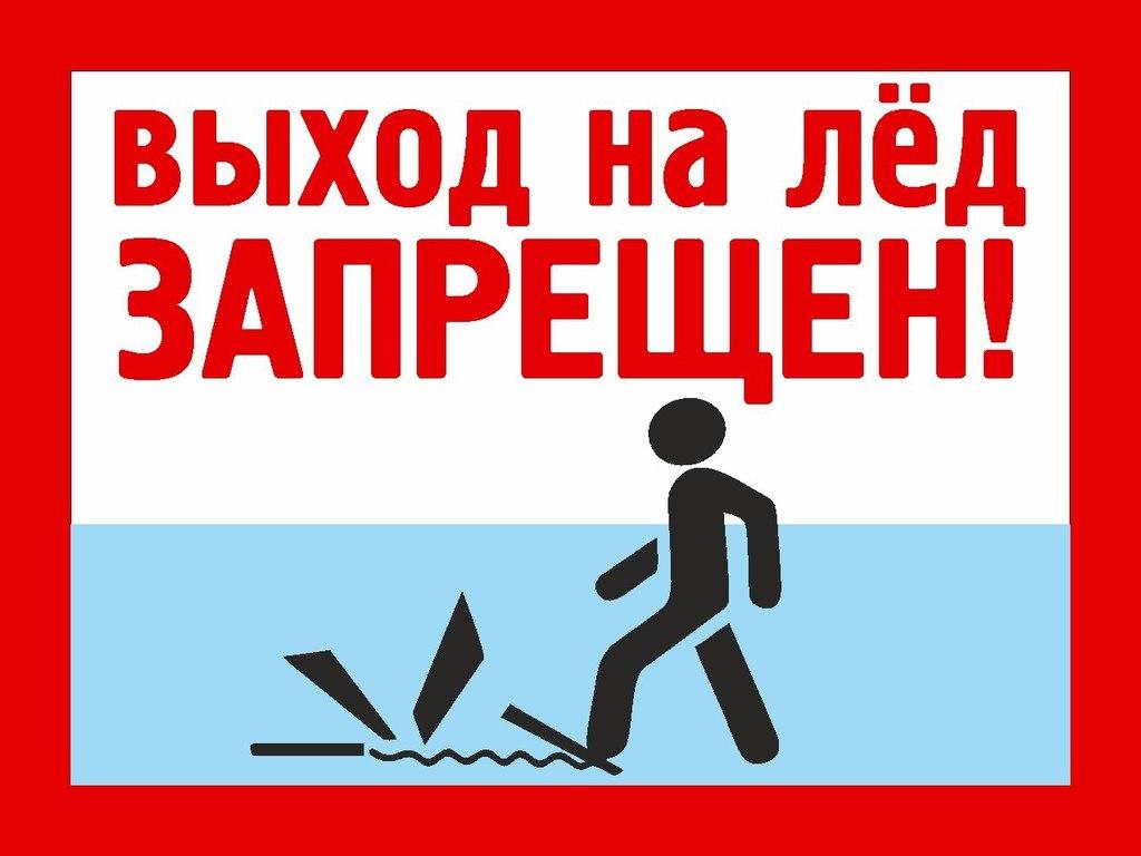 В Петербурге запретили выходить на лед до 15 января