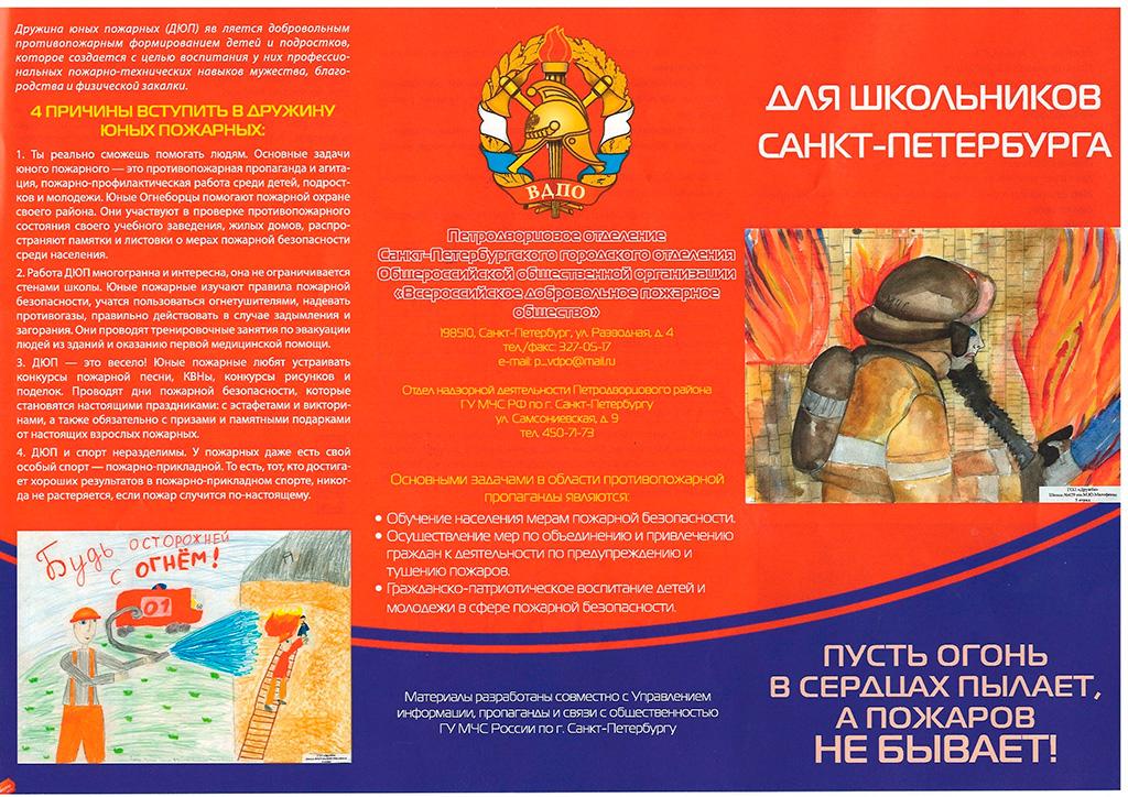 Для школьников Санкт-Петербурга!