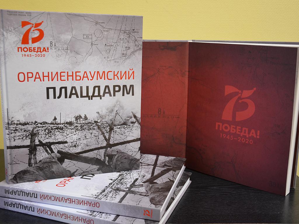 К 75-летию Победы - книга «Ораниенбаумский плацдарм»