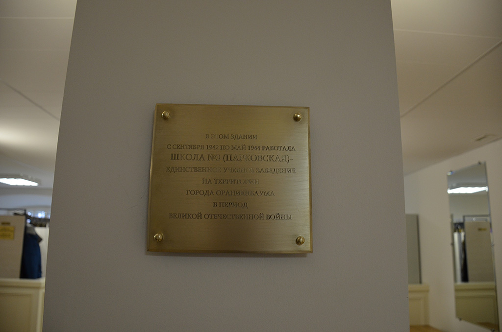 Памятная доска, посвящённая Парковой школе