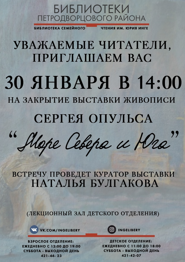 Закрытие выставки живописи «Море Севера и Юга»