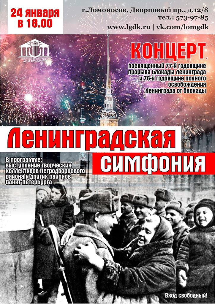 Ленинградская симфония в Ломоносове