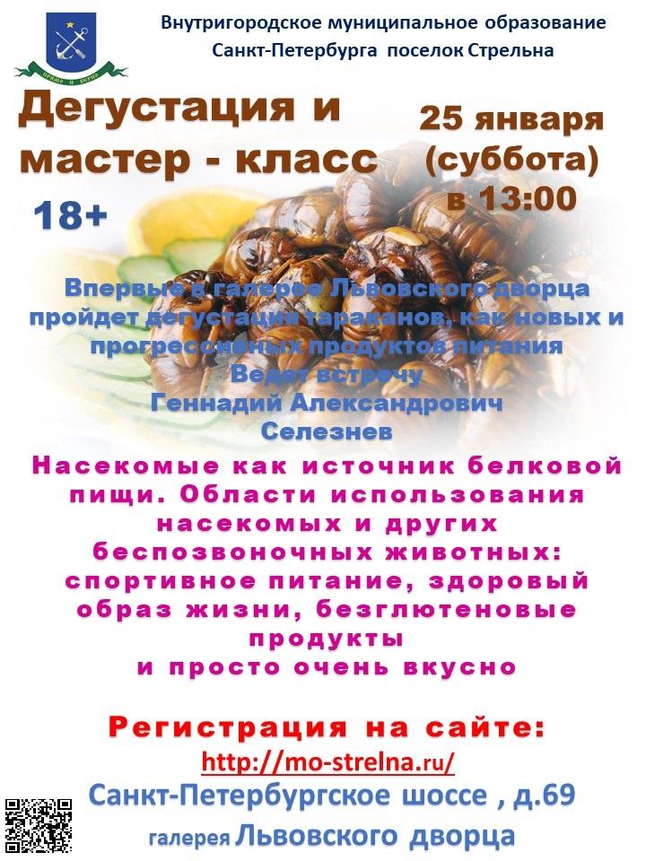 Дегустация и мастер-класс во Львовском дворце