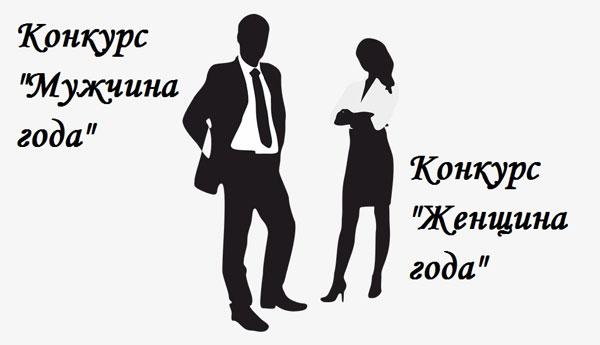 Конкурсы «Мужчина года» и «Женщина года»