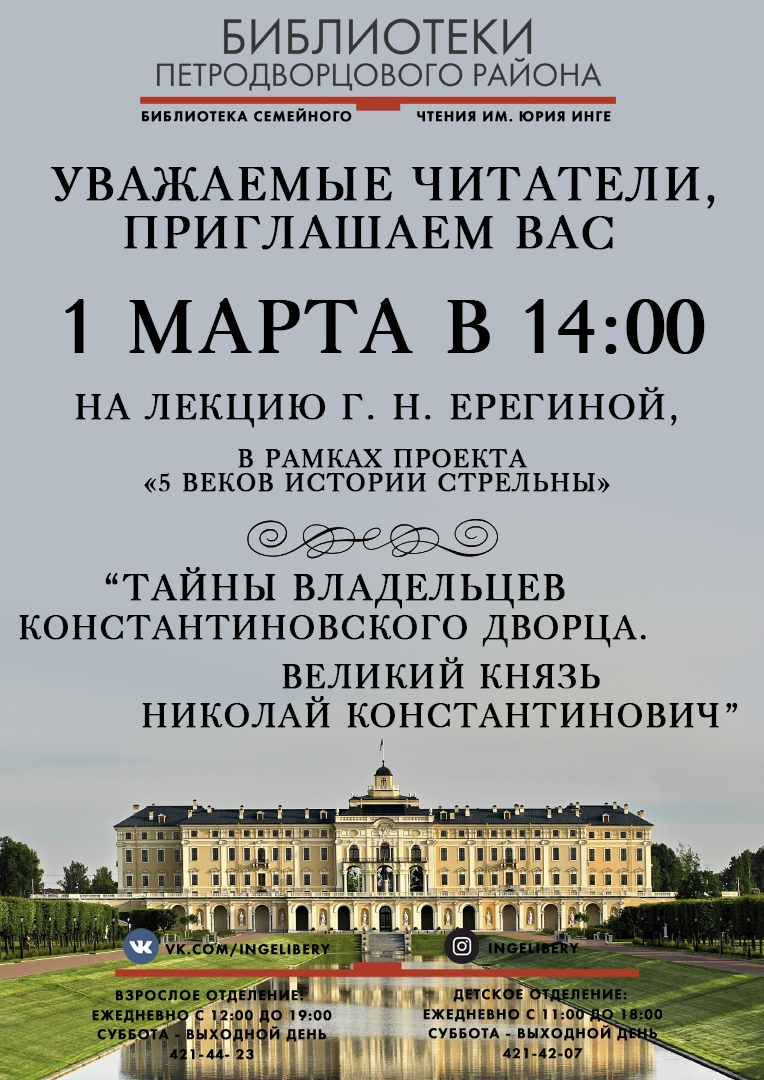 Лекция о Константиновском дворце