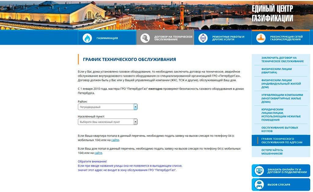 Как проверить информацию в объявлении о предстоящем визите газовой службы в ваш дом