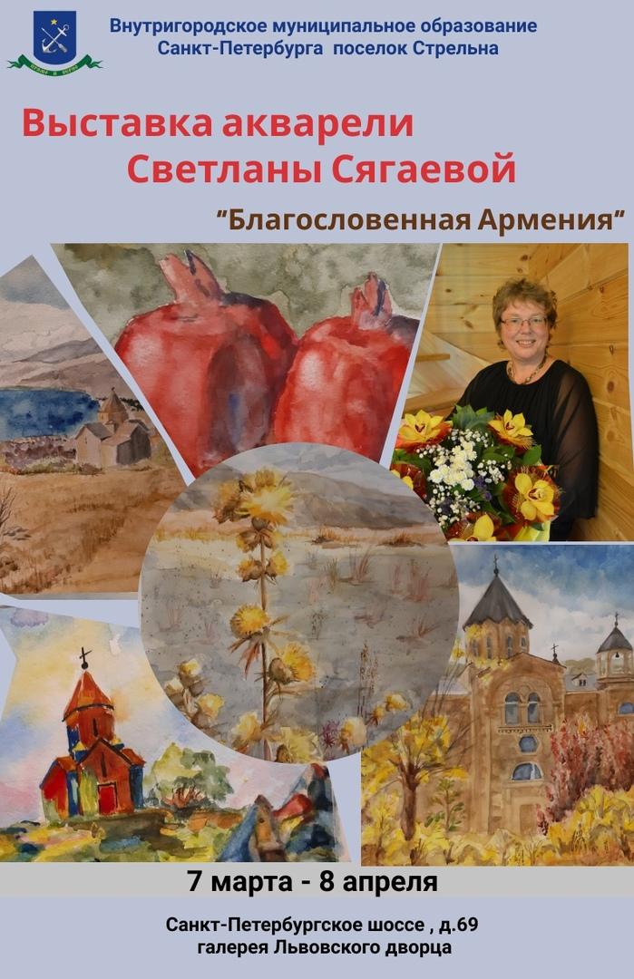 Открытие выставки Светланы Сягаевой «Благословенная Армения»
