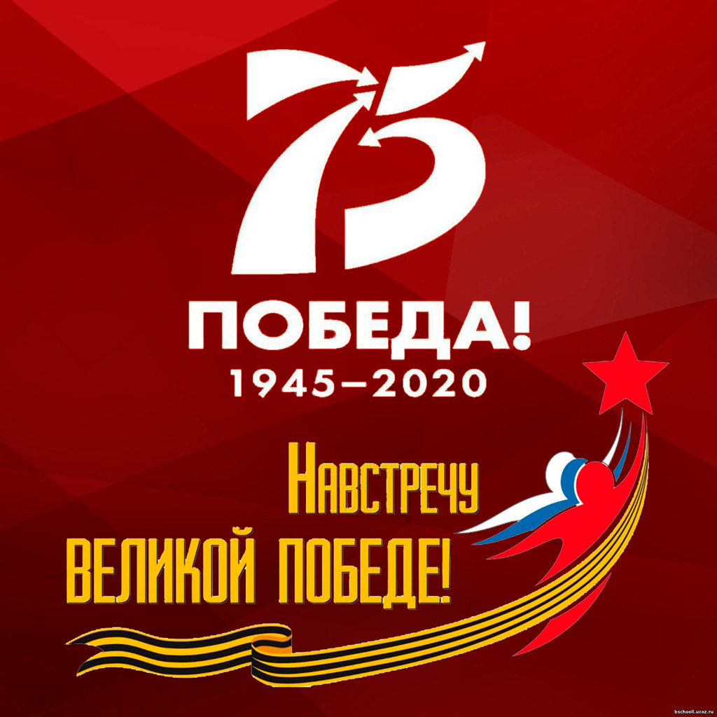 Глава района провел оргкомитет по подготовке к 75-летию Победы