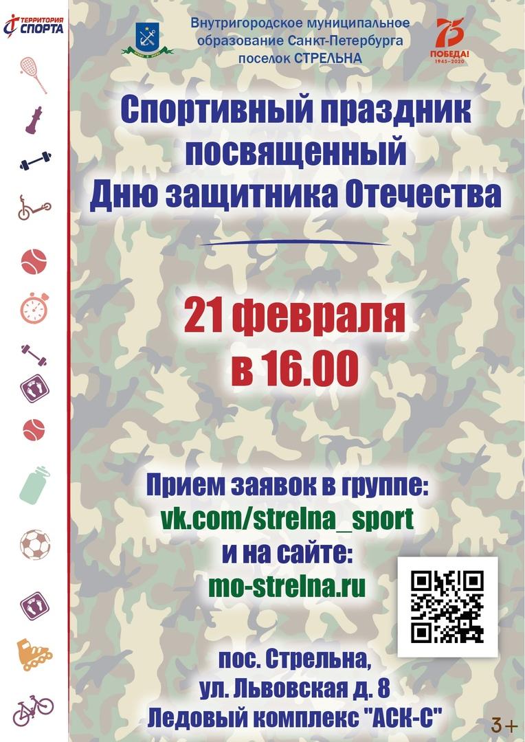 Спортивный праздник ко Дню защитника Отечества
