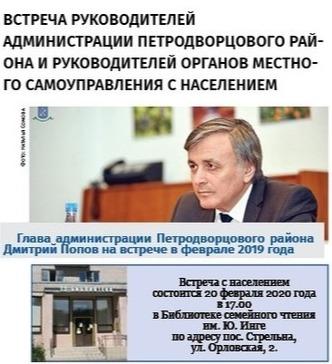 Из графика проведения встреч руководителей администрации Петродворцового района и руководителей органов местного самоуправления с населением
