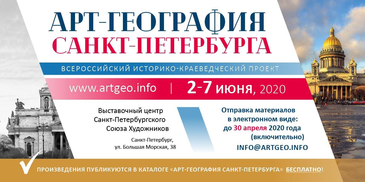 Проект «Арт-География Санкт-Петербурга»