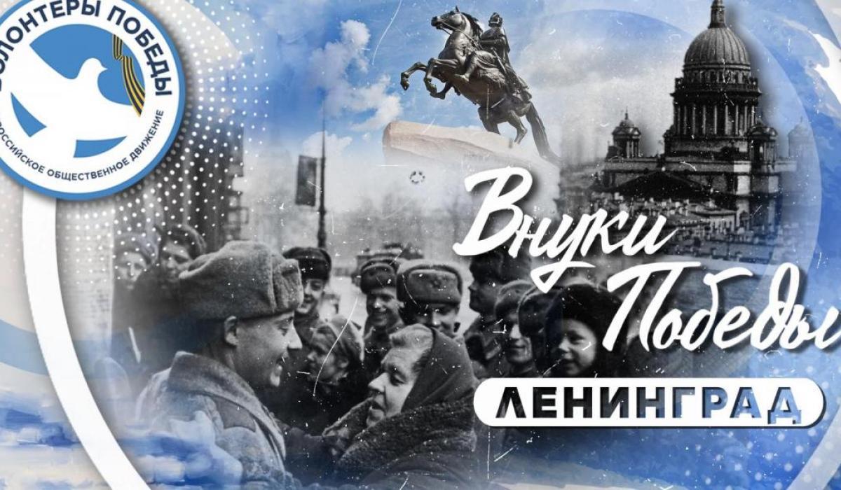 Международный слет «Внуки Победы»