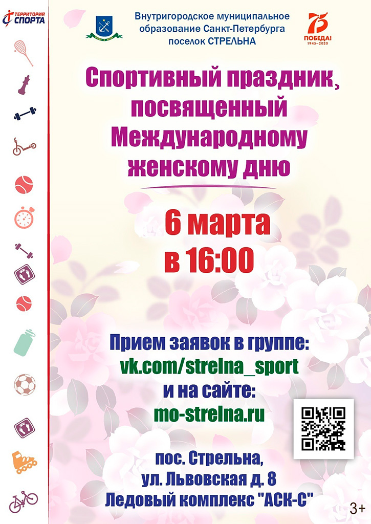 Спортивный праздник к Международному женскому дню