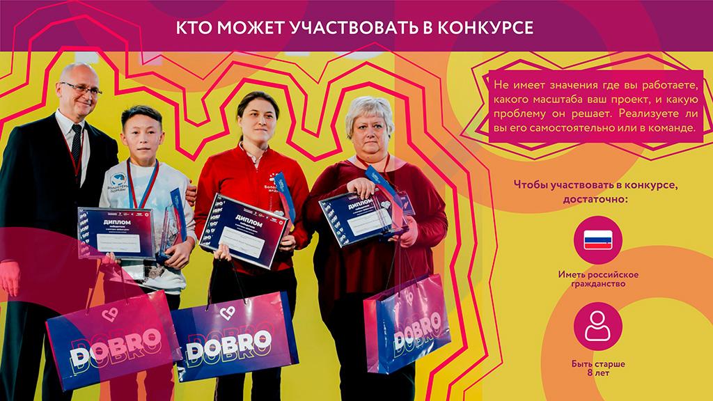 Доброволец России - 2020