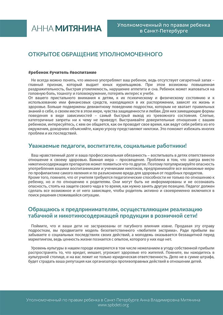 Открытое обращение Уполномоченного по правам ребенка в Санкт-Петербурге