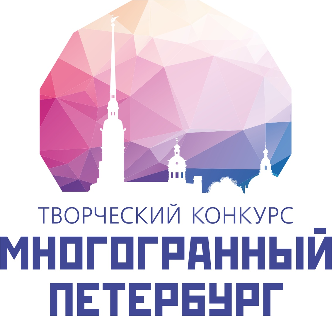 """Творческий конкурс среди иностранных граждан """"Многогранный Петербург"""""""