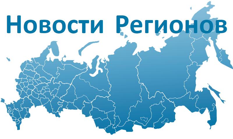 Формируется региональное агентство новостей – РИА «Новости регионов России»