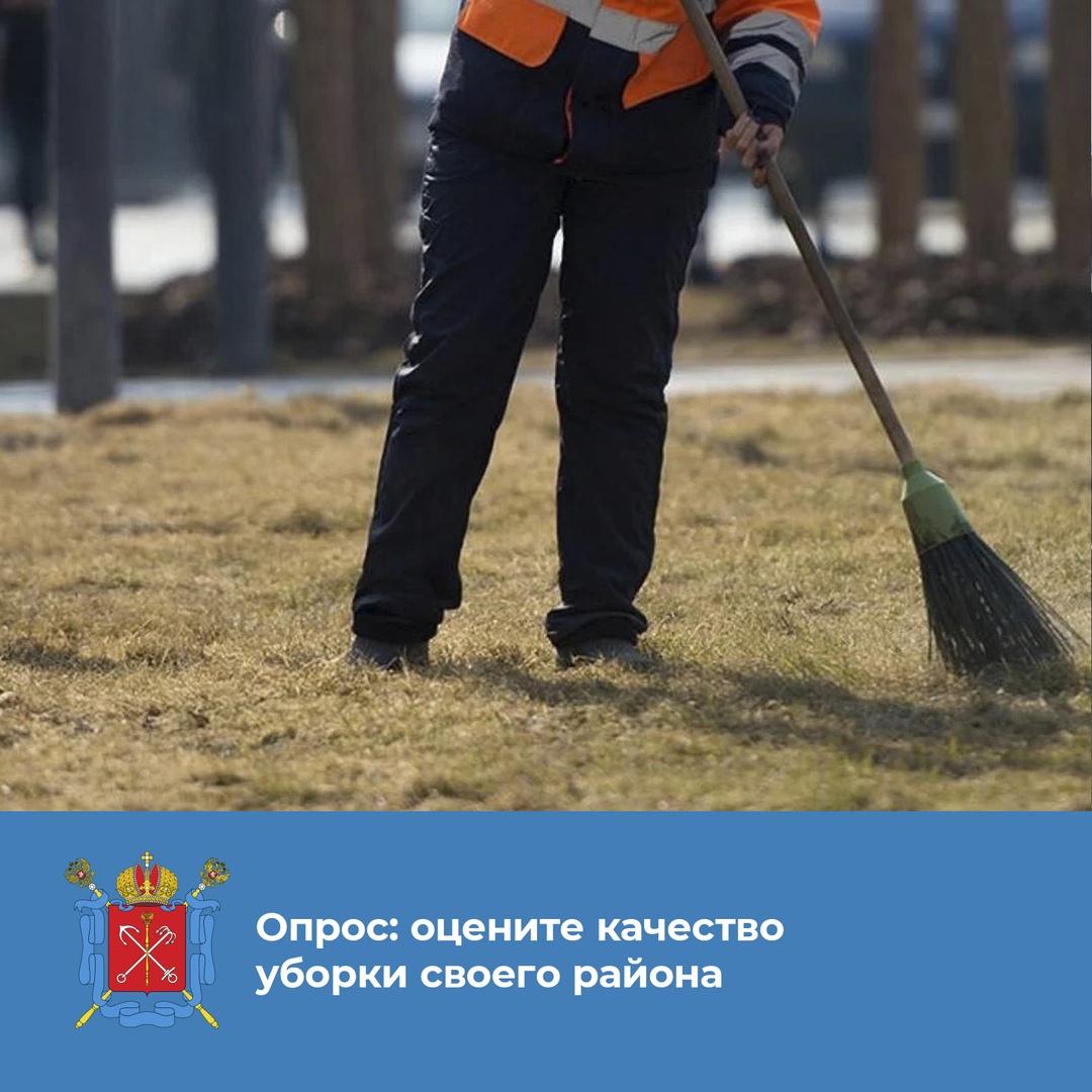 Завершается опрос по оценке качества уборки районов