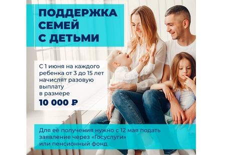Заявление на единовременную выплату можно подать до 1 октября