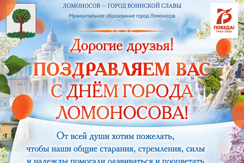 С Днём города Ломоносова!
