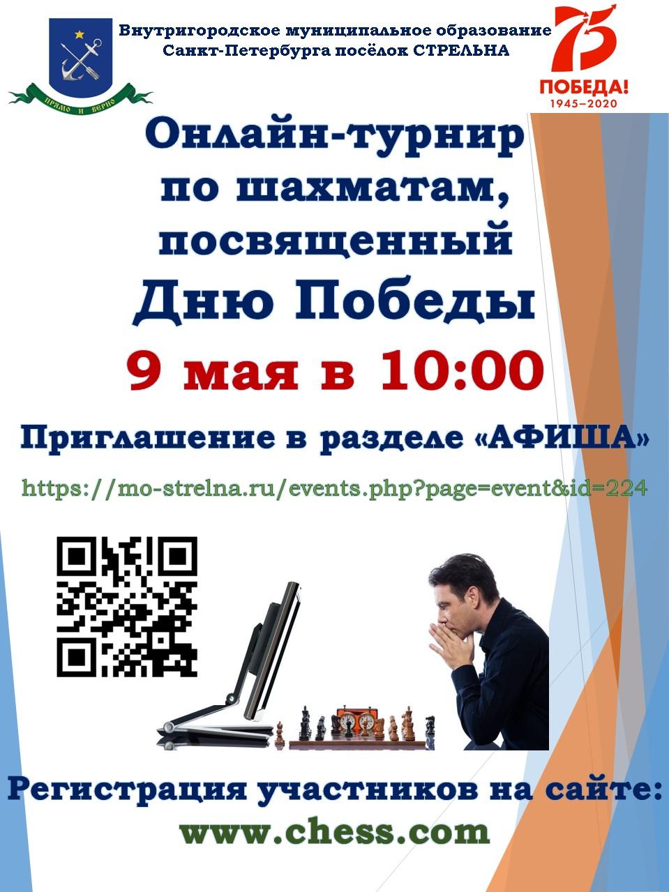 Онлайн-турнир по шахматам к 75-й годовщине Великой Победы