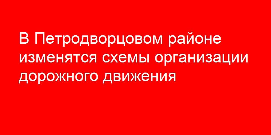 Изменение схем организации дорожного движения в Петродворцовом районе