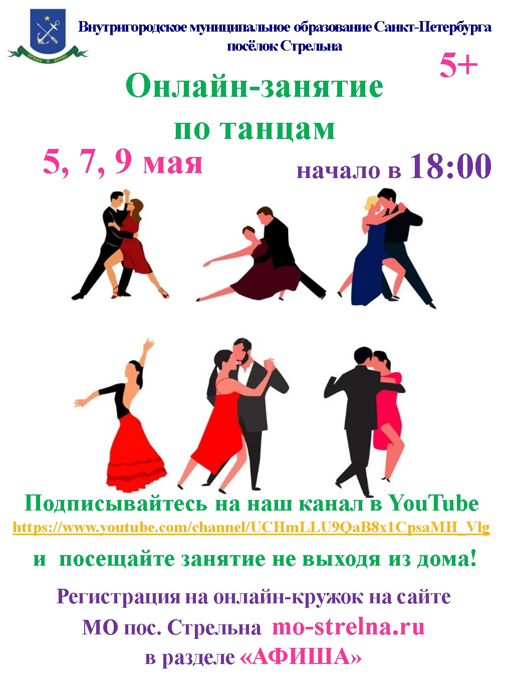 Занятия танцами онлайн