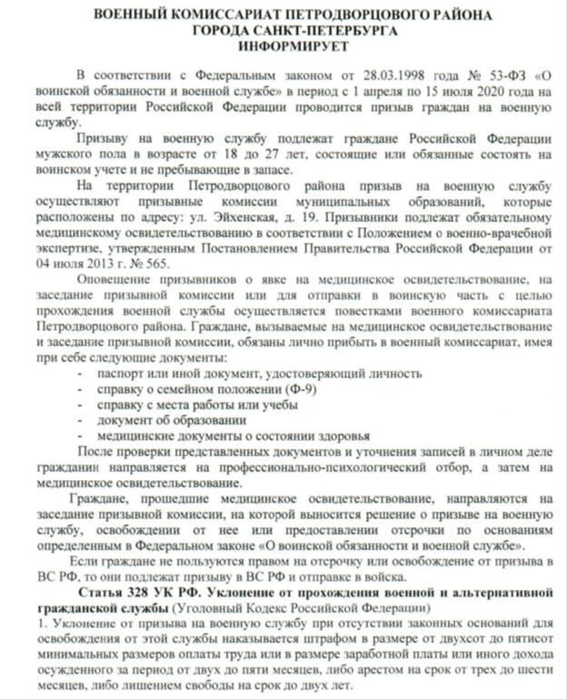 Военный комиссариат Петродворцового района информирует