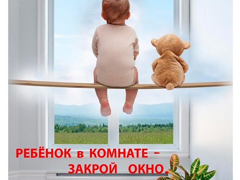Родители, помните! Окно может стать причиной трагедии
