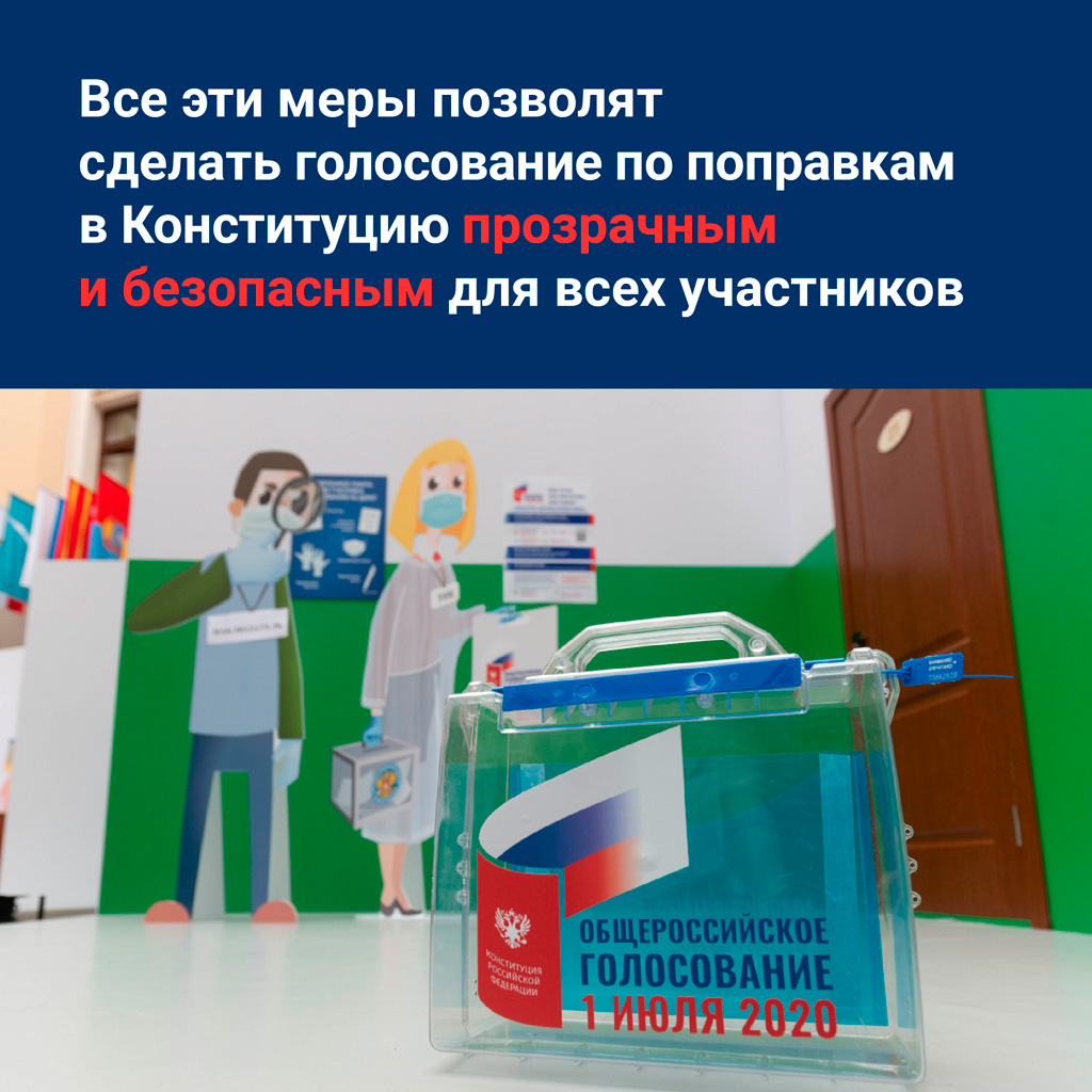 1 июля состоится голосование к поправкам в Конституцию РФ