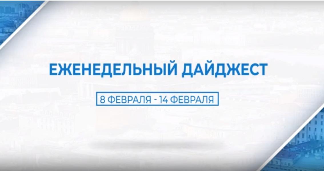 Еженедельный дайджест городских событий. Санкт-Петербург, 8-14 февраля 2021 года