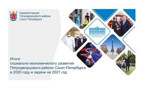 Глава района Дмитрий Попов подвел итоги 2020 года и рассказал о планах на будущее