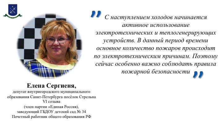 Сводка ПСО им .Львова за 7 неделю