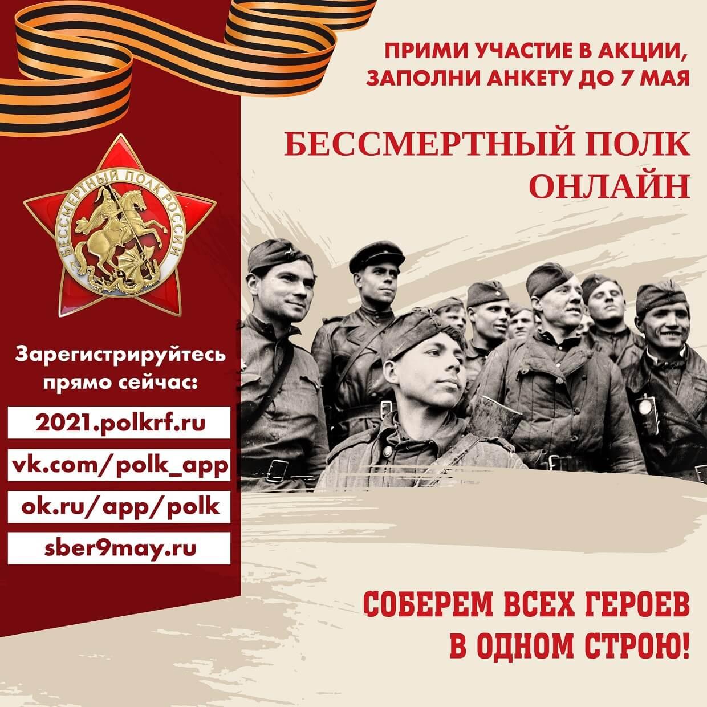 Шествие Бессмертного полка в онлайн формате